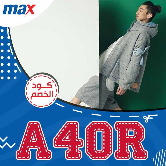 تحميل تطبيق max