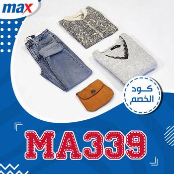 فروع max 2020