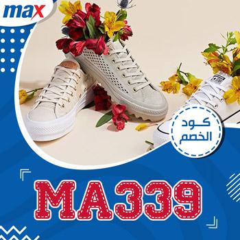 عروض محلات max 2020