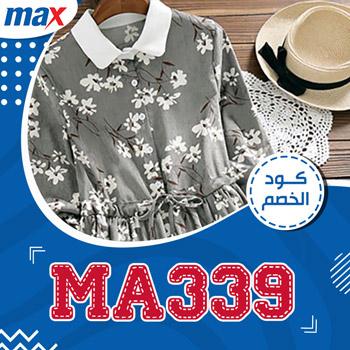 ماكس الإمارات