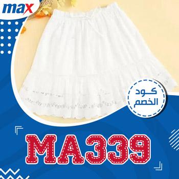 محلات max عروض
