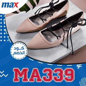 خصم ماكس فاشون max