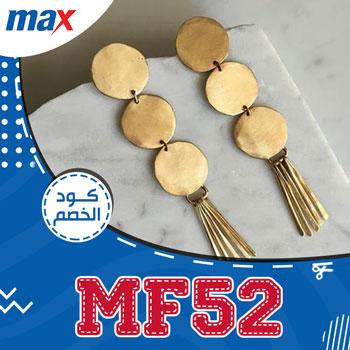 رمز ترويجي max