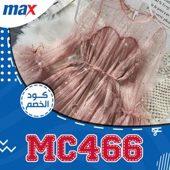 تخفيضات ماكس 150