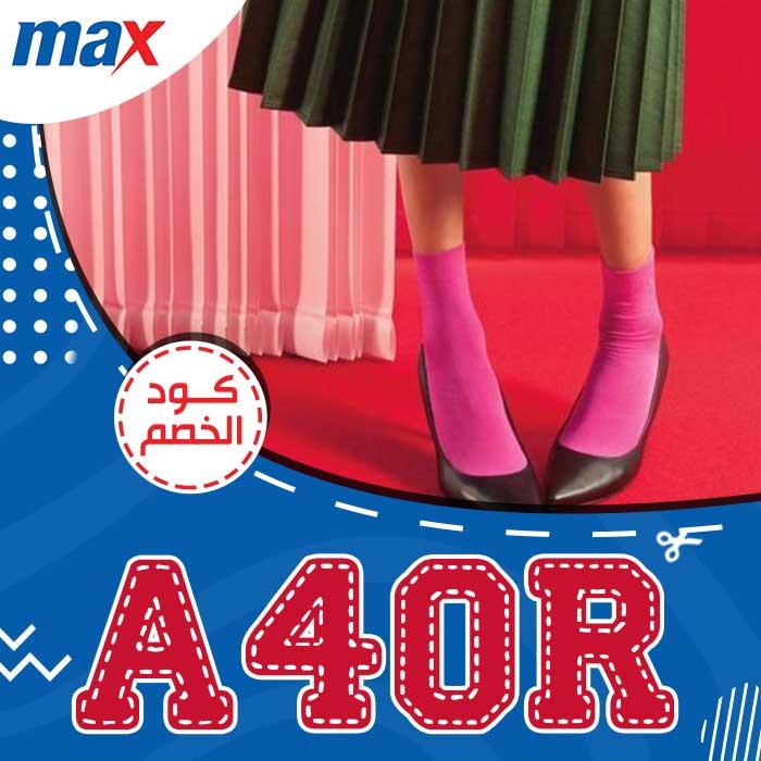 للملابس 30 max فروع محلات