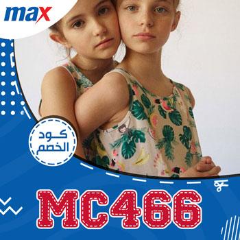 عروض max 2020